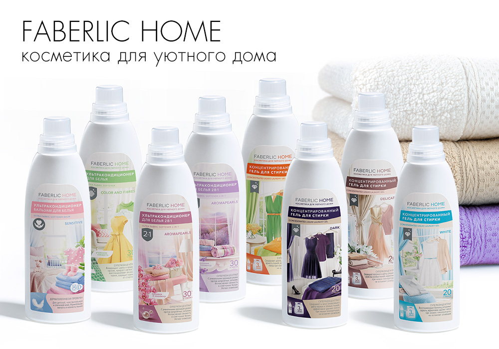 Yовинки серии Faberlic Home для стирки